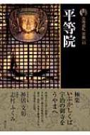 新版 古寺巡礼京都 13 平等院
