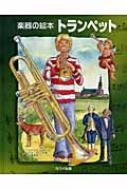 楽器の絵本 トランペット