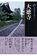 新版 古寺巡礼京都 17 大徳寺