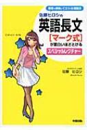 佐藤ヒロシの英語長文「マーク式」が面白いほどとけるスペシャルレクチャー