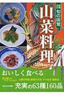 旬の味覚 山菜料理