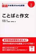 国語の本質がわかる授業 2 ことばと作文 『教科の本質がわかる授業』シリーズ