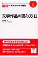 国語の本質がわかる授業 5|2 文学作品の読み方 『教科の本質がわかる授業』シリーズ