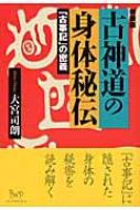 古神道の身体秘伝「古事記」の密義