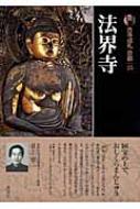 新版 古寺巡礼京都 25 法界寺