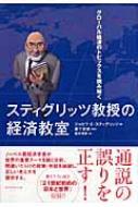 スティグリッツ教授の経済教室 グローバル経済のトピックスを読み解く