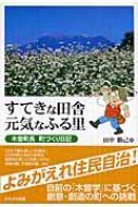 すてきな田舎 元気なふる里 木曽町長町づくり日記