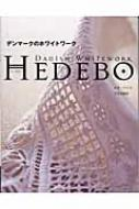 HEDEBO デンマークのホワイトワーク