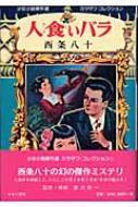 人食いバラ 少女少説傑作選カラサワ・コレクション 1