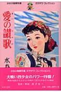 愛の讃歌 少女小説傑作選カラサワ・コレクション 3