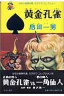黄金孔雀 少女少説傑作選カラサワ・コレクション 3