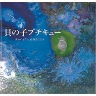 貝の子プチキュー 日本傑作絵本シリーズ