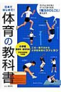 体育の教科書 小学校低学年〜高学年用