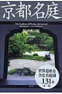 京都名庭 枯山水の庭