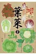 葉菜 2 家庭菜園レベルアップ教室