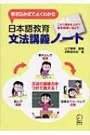 日本語教育文法講義ノート 書き込み式でよくわかる