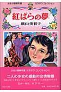 紅ばらの夢 少女小説傑作選カラサワ・コレクション 2