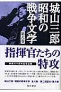 指揮官たちの特攻 城山三郎昭和の戦争文学