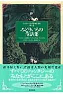 みどりいろの童話集 アンドルー・ラング世界童話集