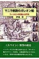 マニラ航路のガレオン船 フィリピンの征服と太平洋