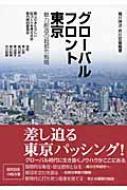 グローバルフロント東京 魅力創造の超都市戦略