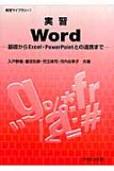 実習Word 基礎からExcel・PowerPointとの連携まで 実習ライブラリ