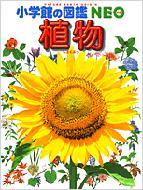 植物 小学館の図鑑NEO