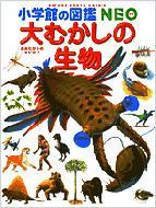 大むかしの生物 小学館の図鑑NEO