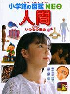 人間 いのちの歴史 小学館の図鑑・NEO