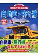 自動車・飛行機 ニューワイド学研の図鑑