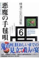 横溝正史自選集 6 悪魔の手毬唄