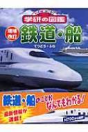 鉄道・船 ニューワイド学研の図鑑