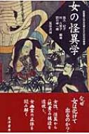 女の怪異学 京都橘大学女性歴史文化研究所叢書