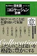 知っておきたい 日本語コロケーション辞典