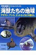 海獣たちの地球 アザラシ、アシカ、オットセイなどの暮らし 子供の科学サイエンスブックス