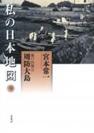 私の日本地図瀬戸内海 9 瀬戸内海3 周防大島 宮本常一著作集別集