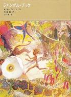 ジャングル・ブック 福音館古典童話シリーズ