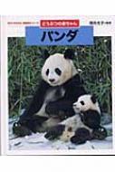 どうぶつの赤ちゃん パンダ ちがいがわかる写真絵本シリーズ