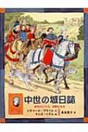 中世の城日誌 少年トビアス、小姓になる 大型絵本