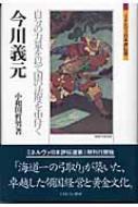 HMV&BOOKS online小和田哲男/今川義元 自分の力量を以て国の法度を申付く