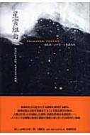 星雲組曲 新しい台湾の文学