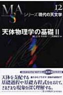 天体物理学の基礎 2 シリーズ現代の天文学