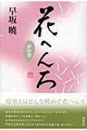花へんろ 夢の巻 早坂暁コレクション