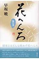 花へんろ 海の巻 早坂暁コレクション