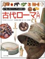 古代ローマ入門 「知」のビジュアル百科