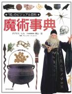 魔術事典 「知」のビジュアル百科