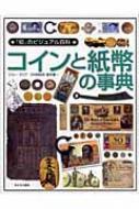 コインと紙幣の事典 「知」のビジュアル百科