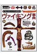ヴァイキング事典 「知」のビジュアル百科
