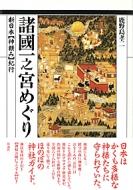 鹿野島孝二/諸國一之宮めぐり 新日本〈神頼み〉紀行