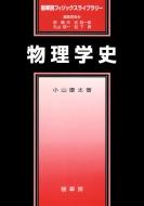 物理学史 裳華房フィジックスライブラリー